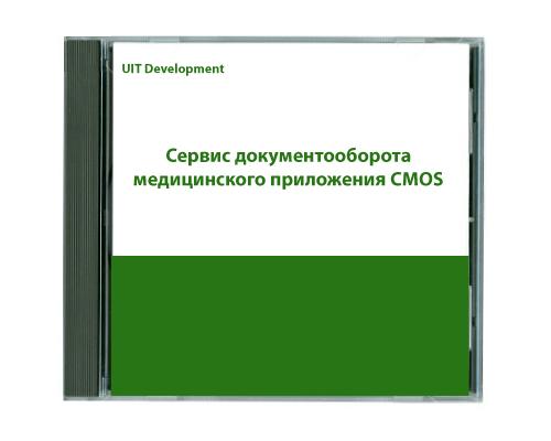 Сервис документооборота медицинского приложения СMOS - коробка с диском