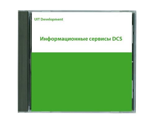Информационные сервисы DCS - коробка с диском