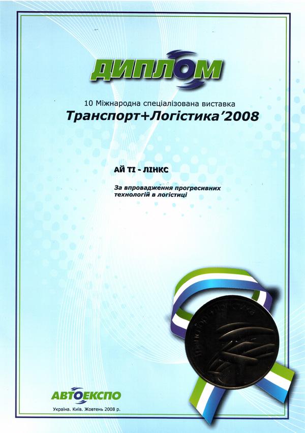 Диплом с выставки Транспорт + Логистика 2008