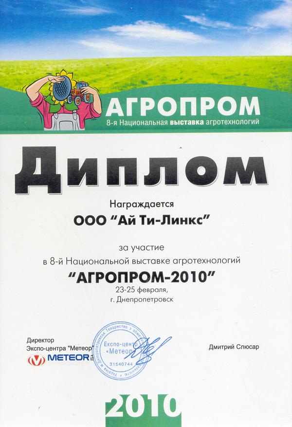 Диплом с выставки Агропром 2010
