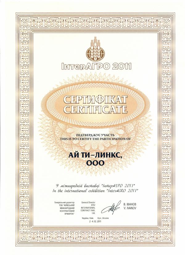 Диплом с выставки ИнтерАгро 2011
