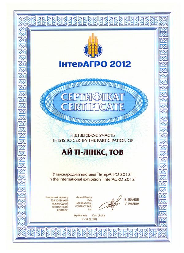 Диплом с выставки ИнтерАгро 2012
