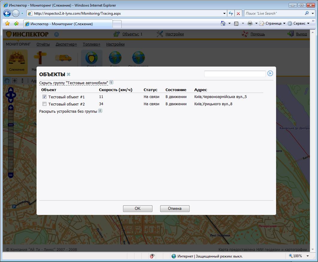 Выбор объекта слежения - система GPS мониторинга Инспектор (вторая версия)