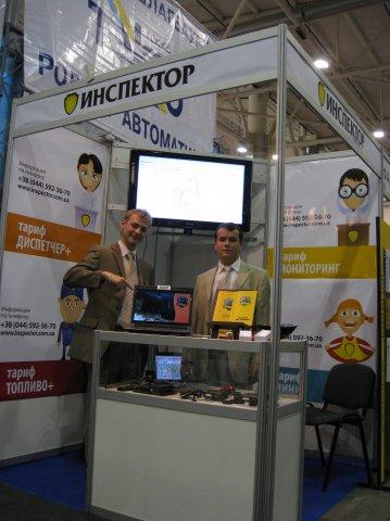 Система GPS мониторинга Инспектор на выставке SIA 2008