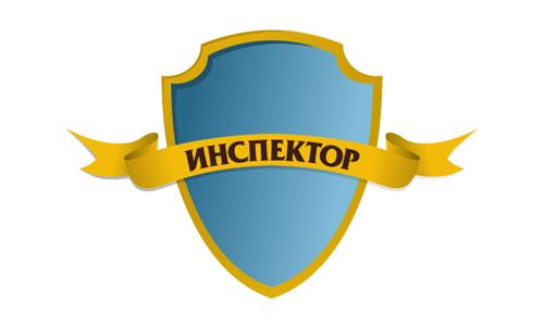 Сайт системы «Инспектор 2» с понедельника 26.10.2009 будет перенесён на основной домен