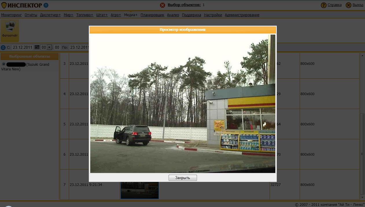 Система GPS мониторинга Инспектор - Тариф Медиа+