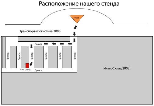 Схема павильона с местоположением стенда ООО Ай Ти - Линкс на выставке Транспорт+Логистика 2008