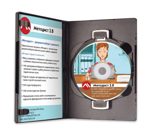 Методист – документооборот деканата (коробка с диском)