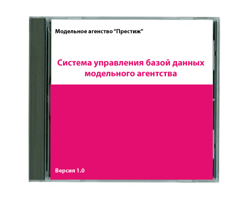 Система управления базой данных модельного агентства - коробка с диском