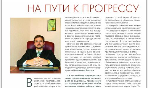 Тахографы или GPS мониторинг – рассказывает нам Владимир Вацкель
