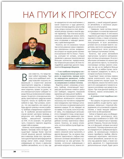 Владимир Вацкель отвечает на вопросы корреспондента журнала UA Service в интервью (На пути к прогрессу) (1)