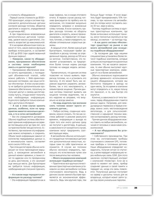 Владимир Вацкель отвечает на вопросы корреспондента журнала UA Service в интервью (На пути к прогрессу) (2)