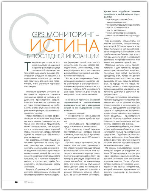 Статья о системе GPS мониторинга Инспектор в журнале UA Service (GPS мониторинг - истина в последней инстанции)