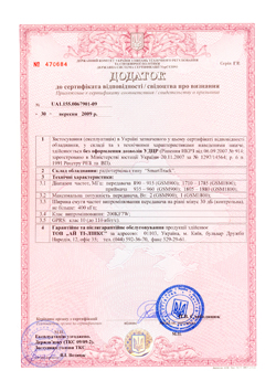 certificate_SmartTrack_2009-2010_small