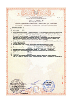 certificate_SmartTrack_2012-2013_small