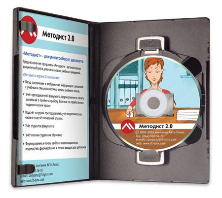 Методист – документооборот деканата
