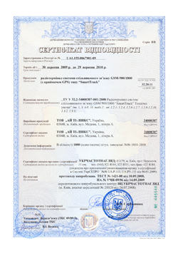 certificate_SmartTrack_2008-2009_small