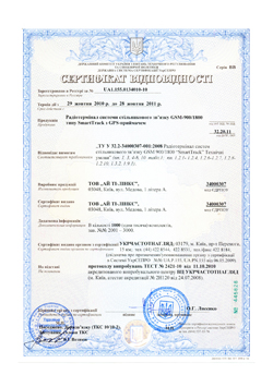 certificate_SmartTrack_2010-2011_small