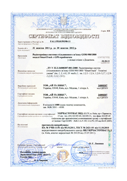 certificate_SmartTrack_2011-2012_small