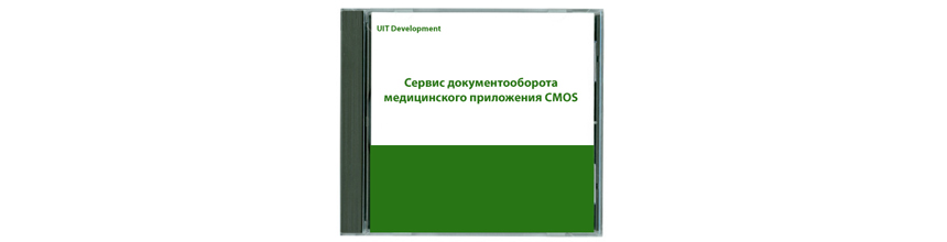 Сервис документооборота медицинского приложения СMOS