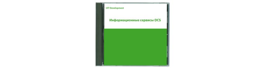 Информационные сервисы DCS