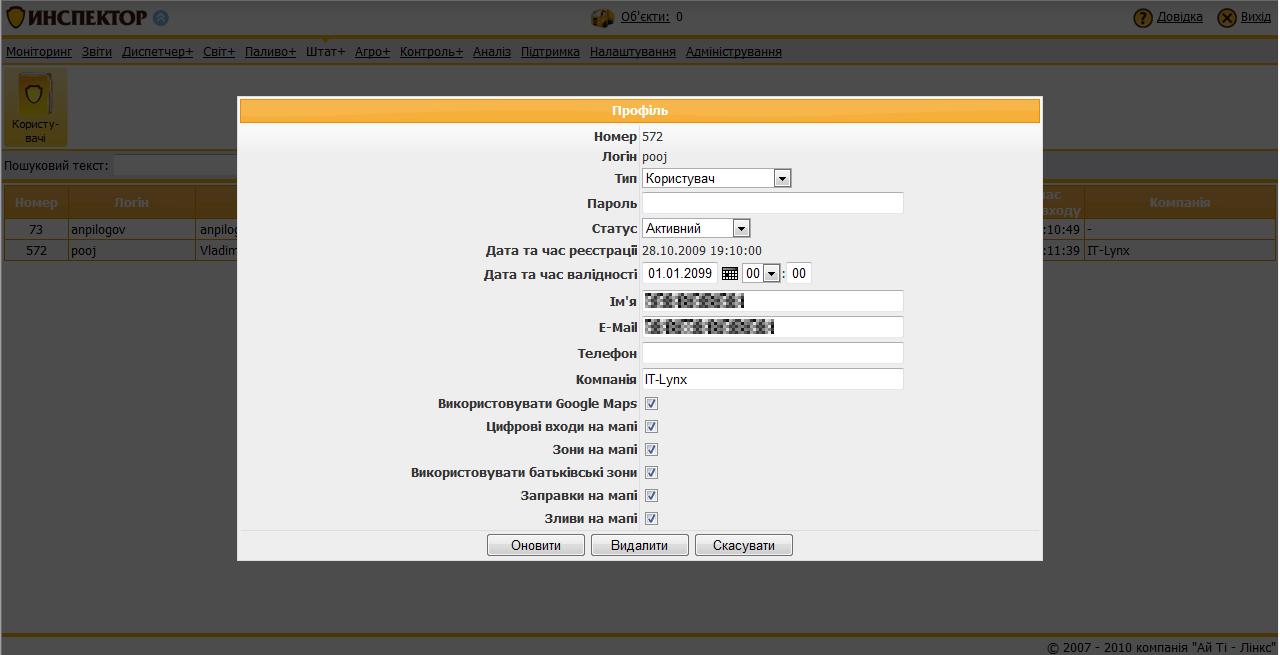 Тариф Штат+ - редактирование дочерних пользователей.
