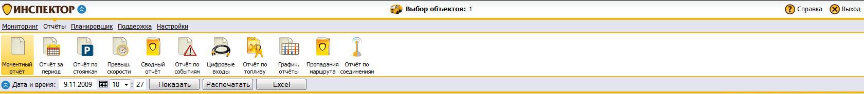 Reports_Menu