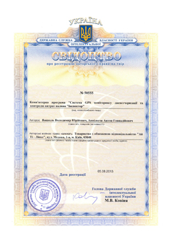 certificate_of_copyright_to_GPS_monitoring_system_Inspector_small