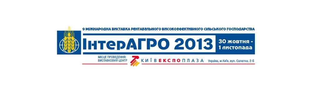 Приглашаем всех посетить наш стенд на выставке «ИнтерАгро 2013»