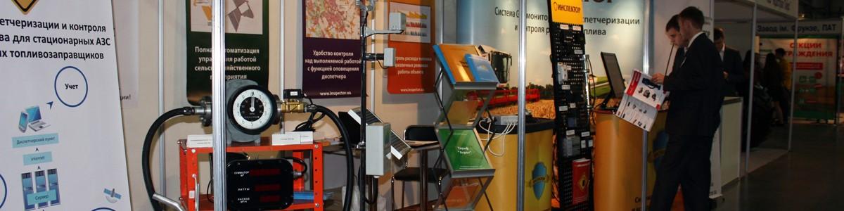 С 30-го октября по 1-е ноября наша компания принимала участие в 9-й международной выставке «ИнтерАгро 2013»
