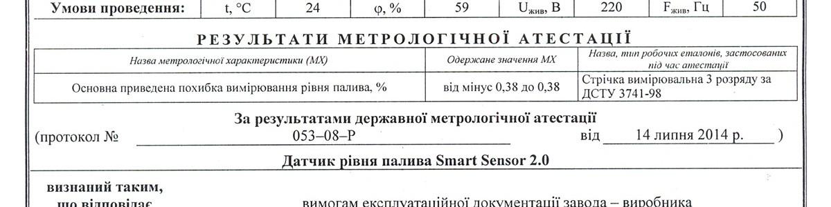 Емкостной датчик уровня топлива нашего производства SmartSensor 2 прошел государственную метрологическую аттестацию