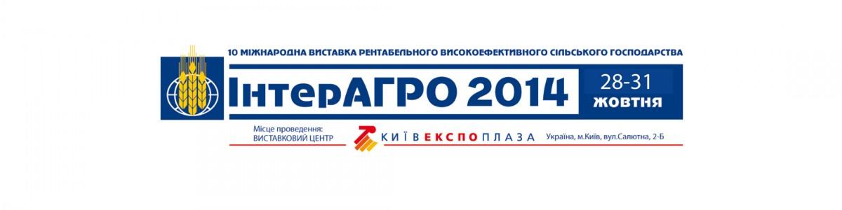 Приглашаем всех посетить наш стенд на выставке «ИнтерАгро 2014»