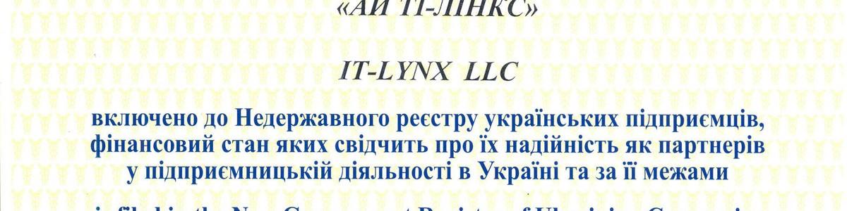 ООО «Ай Ти — Линкс» получила сертификат который свидетельствует об надежности как партнера в предпринимательской деятельности в Украине и за ее пределами