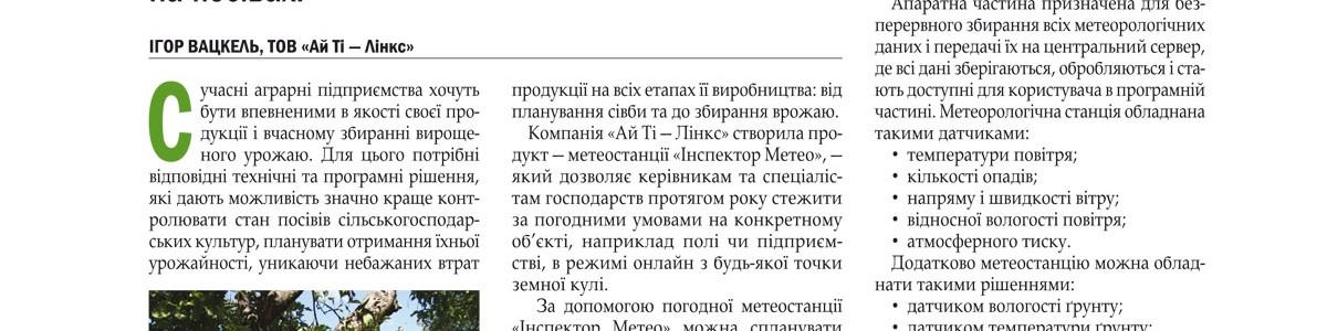 Статья про метеостанцию «Инспектор Метео» в журнале The Ukrainian Farmer