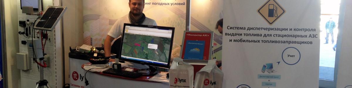 С 27-го по 29-е октября наша компания принимала участие в международной выставке «ИнтерАгроКомплекс 2015»