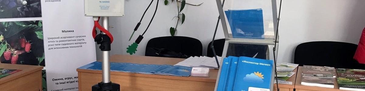 «Инспектор Метео» на международном научно-практическом семинаре «высокодоходные культуры в садоводстве»
