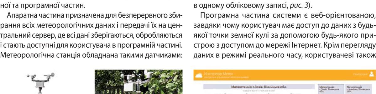 Статья про метеостанцию «Инспектор Метео» в журнале «Садоводство по Украински»