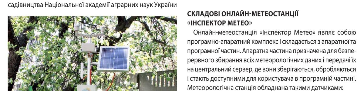 Статья «Инспектор Метео — Погода под контролем» в журнале «Плантатор»