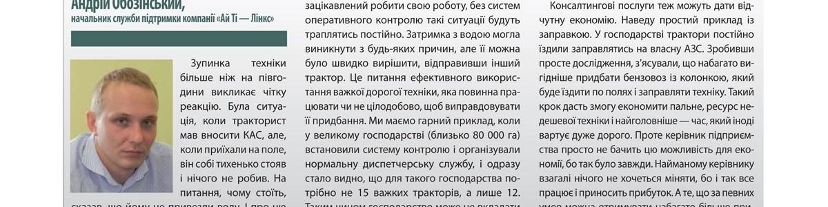 «Предел контроля», интервью с техническим директором и начальником службы поддержки нашей компании в журнале The Ukrainian Farmer
