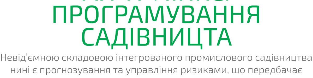 Статья про сервис «Инспектор Метео» в практическом пособии от издания Agroexpert