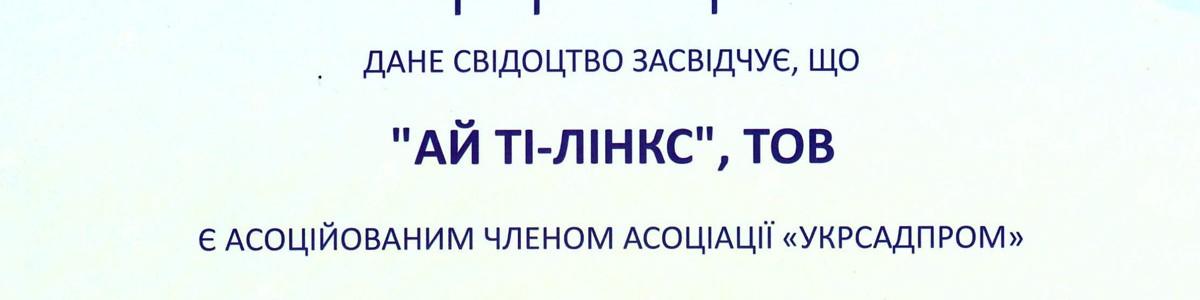 День поля и сада ООО «Бучачагрохлибпром» и ФГ «Гадз»