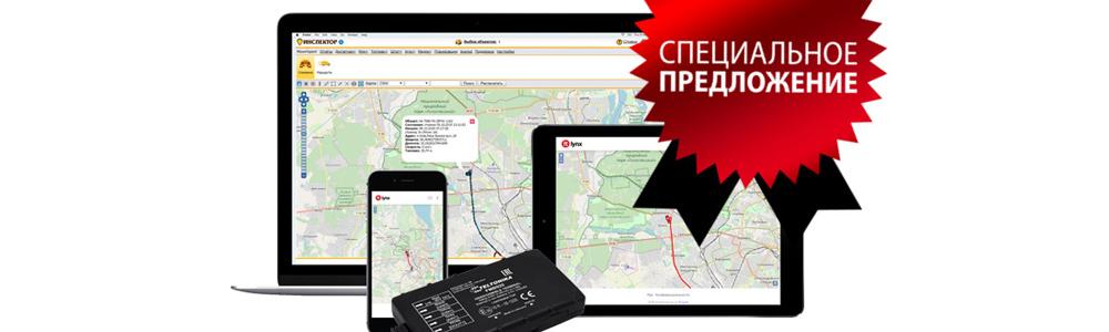 Специальное предложение! GPS трекер для контроля передвижения с установкой и подключением к системе «Инспектор» — 55$ по курсу НБУ.